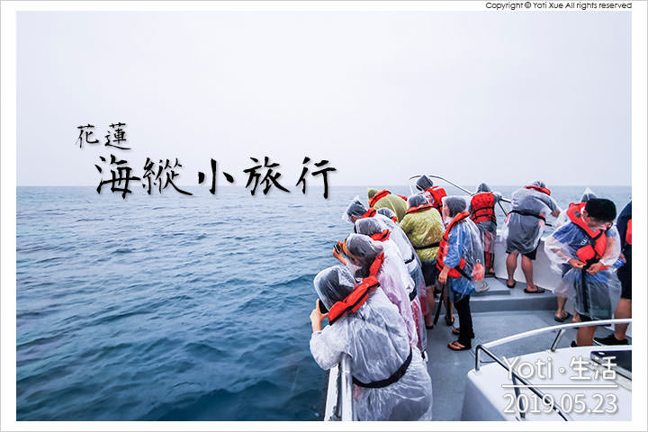 [花蓮旅遊] 海蹤小旅行花蓮一日遊   體驗城鄉踏浪與人文氣息的行程吧!〈體驗邀約〉