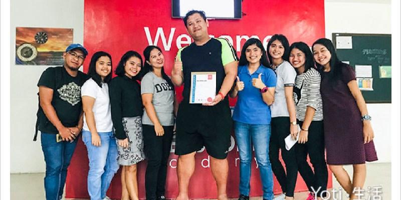 [菲律賓語言學校] KEYSTONE 蘇比克灣語言學校 | 一對一英文課程讓您增進學英文的動力!〈體驗邀約〉