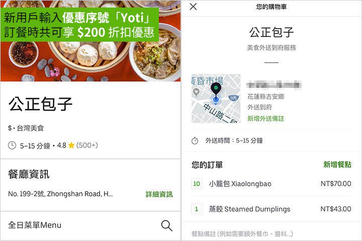 [UberEats] 優惠碼輸入【Yoti】首兩次訂單現折$100!最新免運優惠序號外送費0元!實測 Uber Eats 花蓮服務範圍與訂 ...