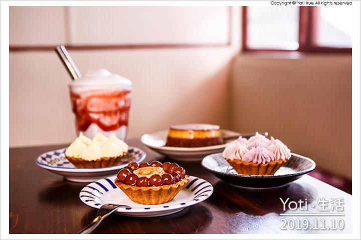[花蓮食記] 歪歪歪甜點 | 隱身於巷弄內的老屋甜點, 低調中真材實料的好滋味