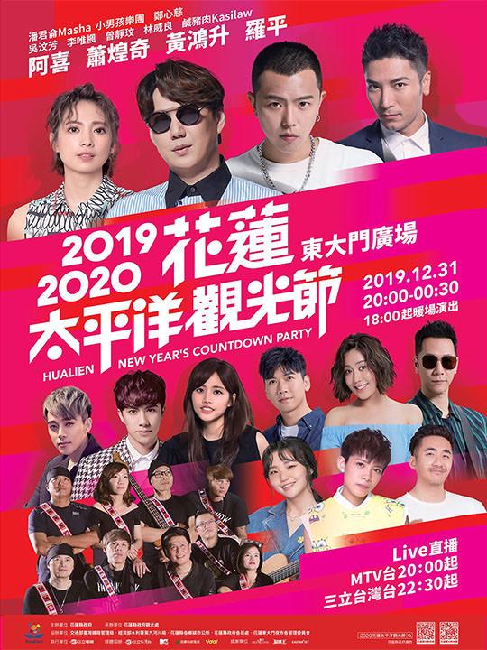 [花蓮跨年晚會] 2019-2020 太平洋觀光節   演唱會 12/31 晚上八點讓你 High 到 2020 年!