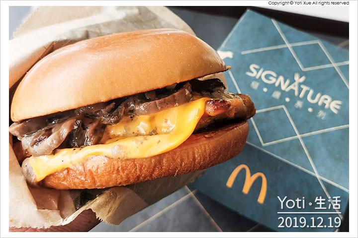 [麥當勞] 松露蕈菇嫩煎雞腿堡 | 極選季列 x 義大利松露油 x 翻炒厚切蕈菇