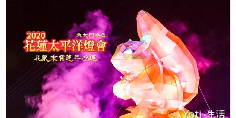 [花蓮太平洋燈會] 東大門燈區   2020 花鼠來寶蓮年鴻運, 花蓮燈會雙展區免費從早玩到晚!(縣府邀約)