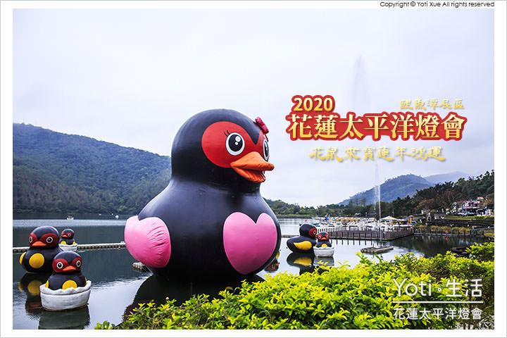 [花蓮太平洋燈會] 鯉魚潭展區 | 2020 紅面鴨家族陪您過新春Fun寒假!〈縣府邀約〉