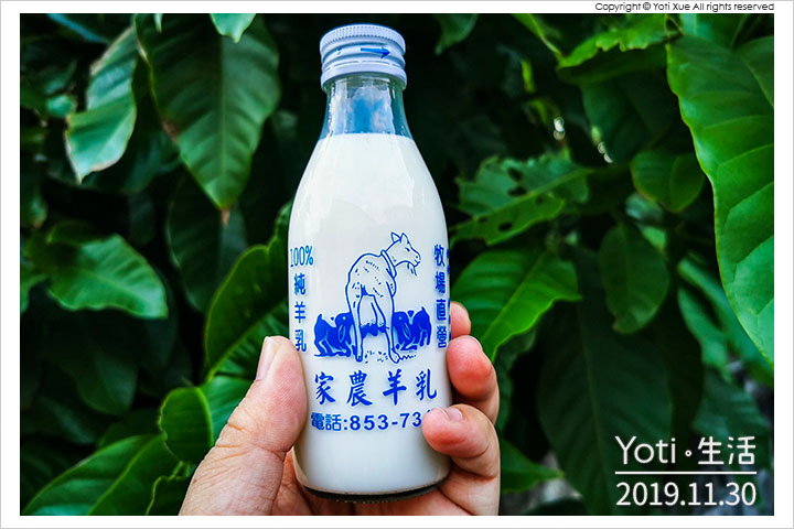 [花蓮吉安] 家農羊乳 | 羊奶100%牧場直營