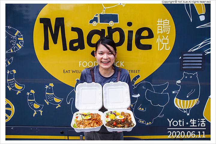 [花蓮食記] 鵲悅 Magpie 和風洋食餐車 | 祝您用餐鵲悅!
