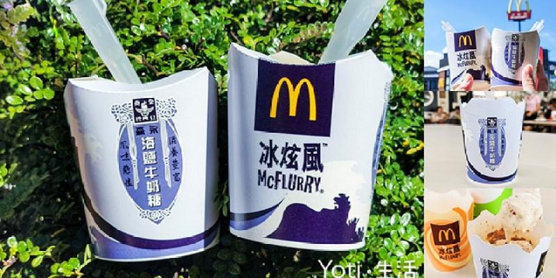 [麥當勞] 森永海鹽牛奶糖冰炫風 | 2020 期間限定、鹹甜香醇、風味絕佳滋養豐富