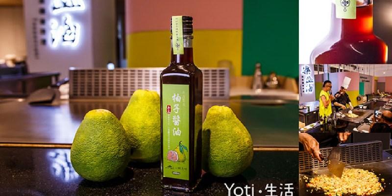 [花蓮名產] 柚子醬油 | 新味醬油與瑞穗鶴岡文旦, 手工純釀而出的日式傳統醬油