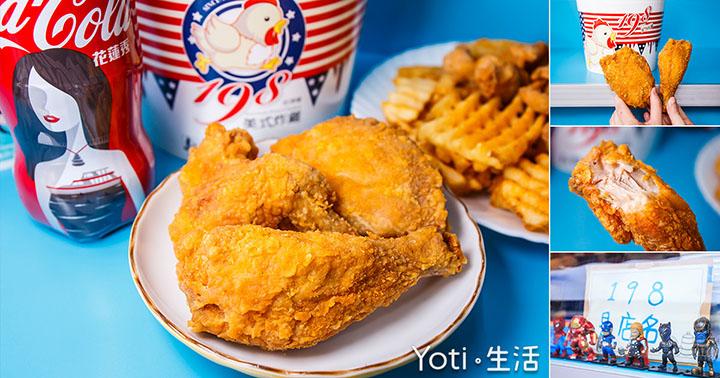 [花蓮太昌] 198美式炸雞 | 人氣推薦全家餐!滿額外送炸雞免運費(試吃邀約)