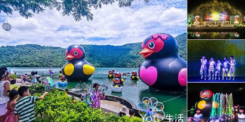 [花蓮活動] 紅面鴨FUN暑假 | 2020 鯉魚潭紅面鴨家族熱鬧登場!(縣府邀約)