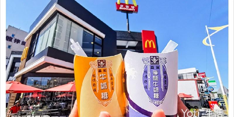 [麥當勞] 牛奶糖冰炫風復刻回歸!森永海鹽牛奶糖口味期間限定加碼登場!