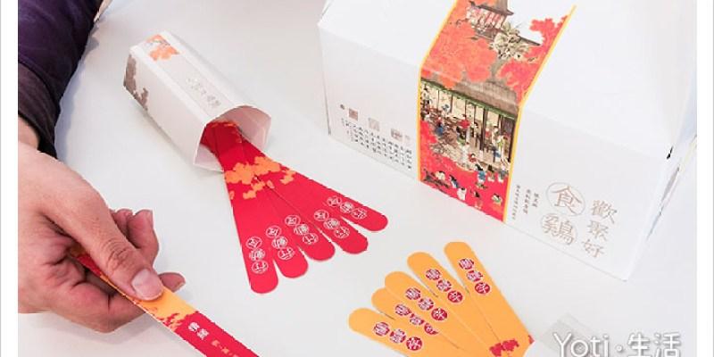 [麥當勞] 故宮聯名分享盒期間限定!買再送「歡聚食雞令」鬥智桌遊