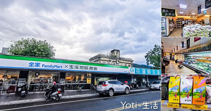 [花蓮玉里] 全家玉溪農會直銷站   全家玉溪店, 結合農會超市的24小時農民直銷站