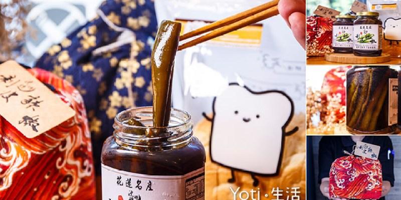 [花蓮名產] 沈嬤嬤剝皮辣椒 | 辣香脆口的滋味, 傳承阿嬤純手工製作的好手藝(試吃邀約)
