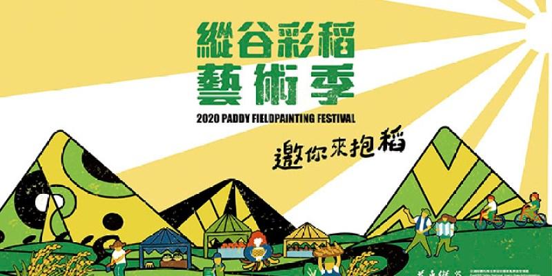 [花蓮玉里] 縱谷彩稻藝術季 | 豐收採稻園遊會熱鬧登場!