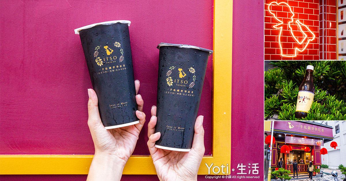 [花蓮食記] 一手私藏世界紅茶 | 從台南發跡到東部第一家展店!專賣世界紅茶的一手私藏(試吃邀約)