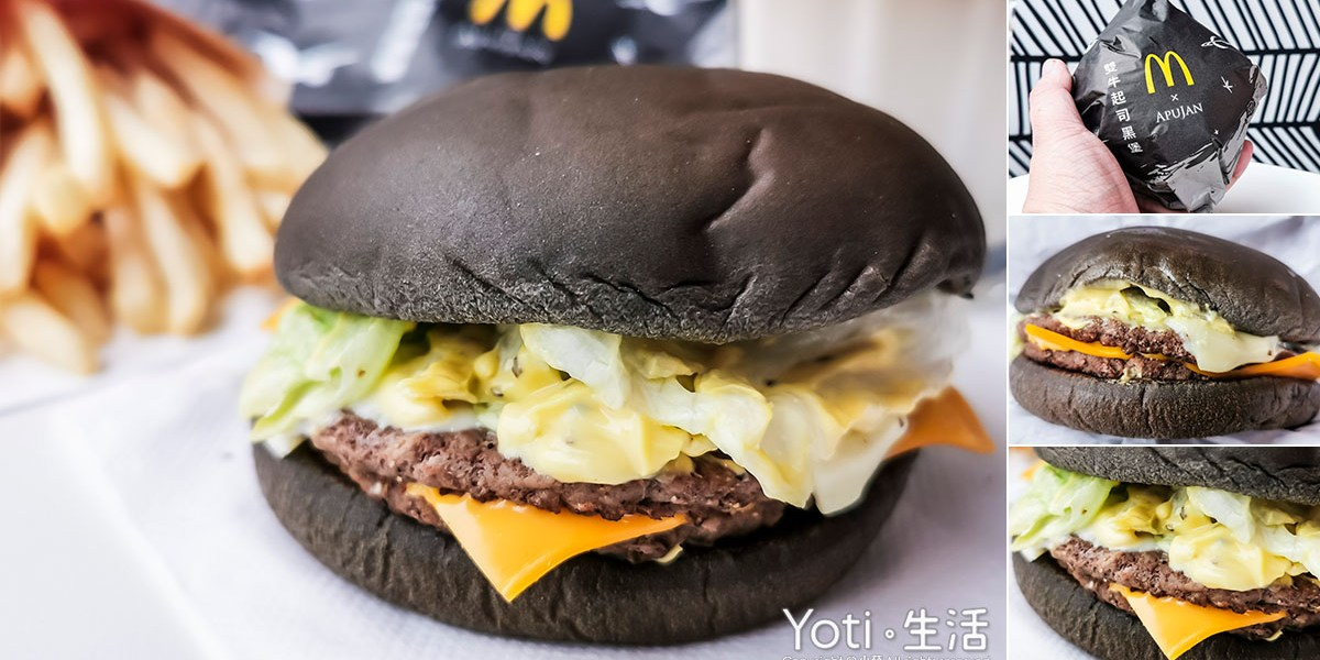 [麥當勞] 雙牛起司黑堡 | 雙層純牛肉、極黑浪潮、2021 BLACK BURGER