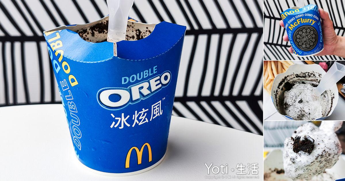 [麥當勞] 雙倍OREO冰炫風 | 2021 期間限定、雙倍冰炫風、DOUBLE奧利奧巧克力餅乾脆片