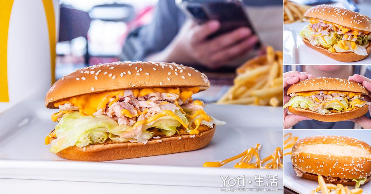 [麥當勞] 辣燻雞肉長堡 | 紐奧良辣醬、嫩切雞胸肉、2021 Long Burger