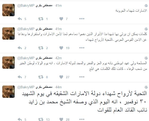 مصطفى بكرى عبر تويتر