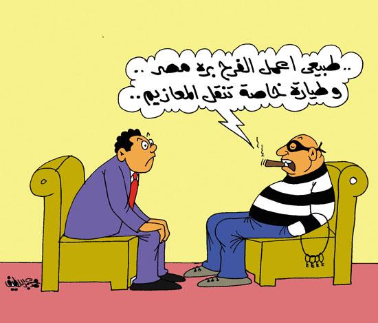 اللصوص فى كاريكاتير اليوم السابع