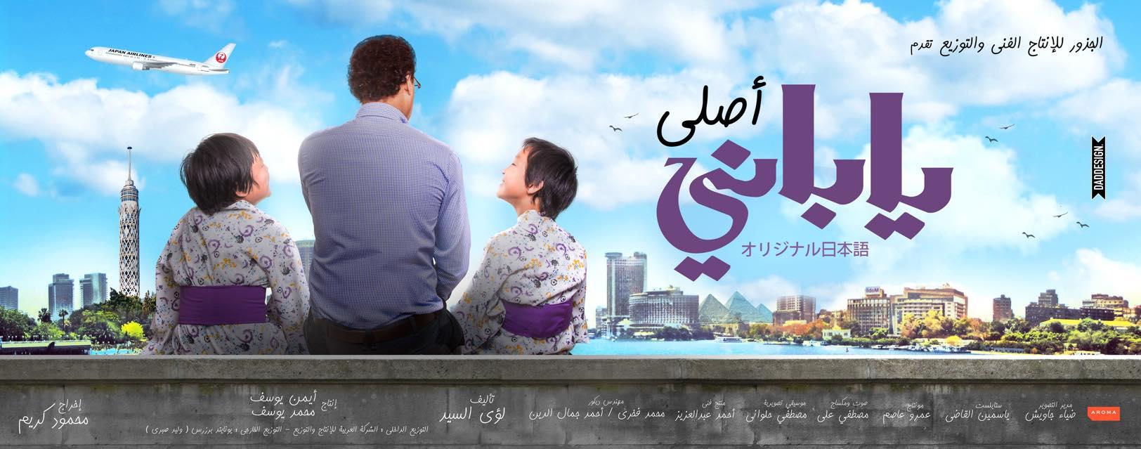 أفيش فيلم يابانى أصلى لأحمد عيد