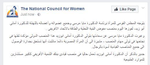 القومى للمرأة
