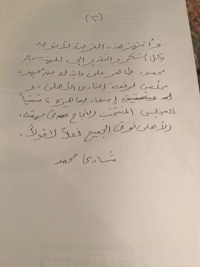 شادى محمد يستقبل من قناة الاهلى
