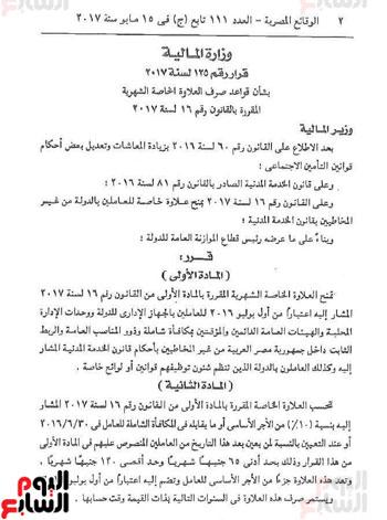 ننشر قواعد صرف العلاوة الخاصة الشهرية (3)
