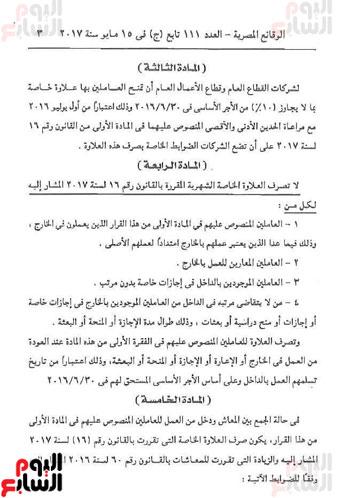 ننشر قواعد صرف العلاوة الخاصة الشهرية (2)