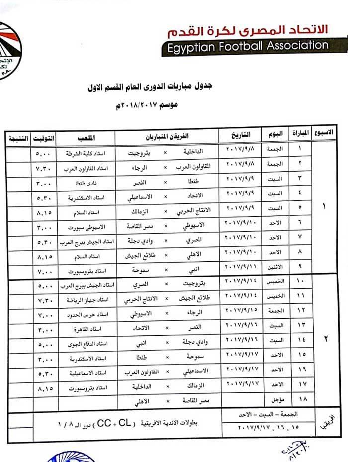 جدول مباريات الدورى العام موسم 2017 2018 اليوم السابع