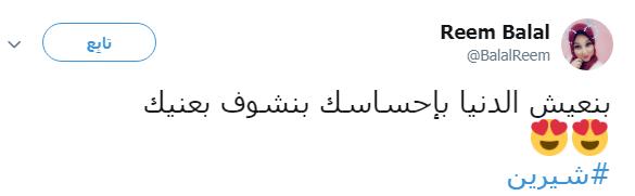 ريم بلال