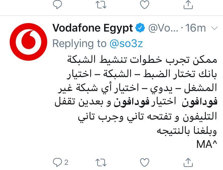 مشكلة فى شبكة فودافون والشركة ترد بخطوات حلها اليوم السابع