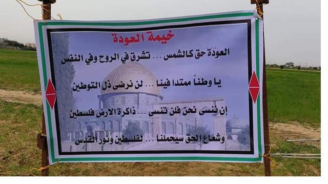 غزة تستعد لحق العودة