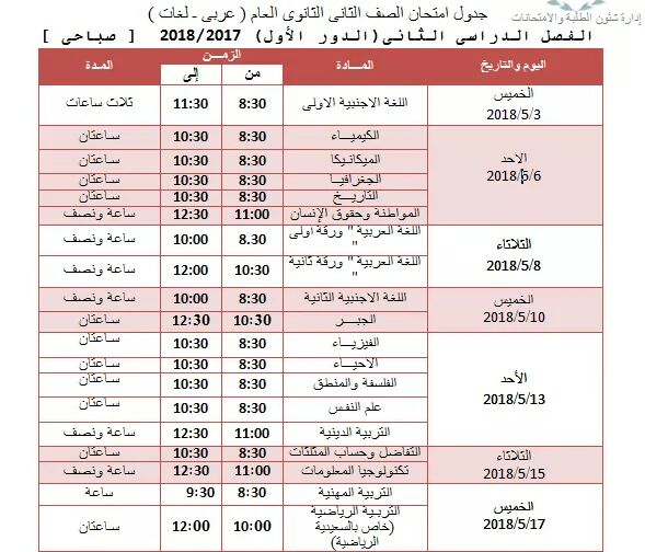 ننشر جدول امتحانات الفصل الدراسى الثانى لجميع المراحل