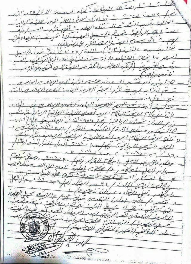 مذكرة  من أحمد صالح مدير مديرية الشباب والرياضة بالجيزة الى شكري محمد حسن (2)