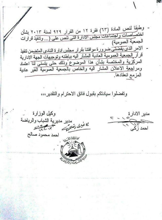 خطاب آخر من أحمد صالح مدير مديرية الشباب والرياضة بالجيزة الى علاء مقلد المدير التنفيذي للزمالك (2)
