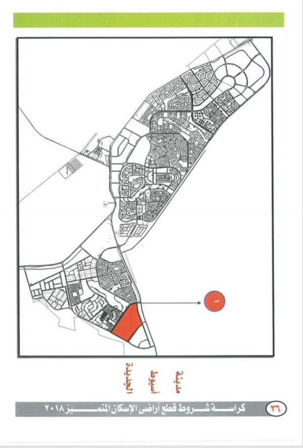 كراسة شروط حجز أراضى الإسكان المتميز فى 16 مدينة جديدة (34)