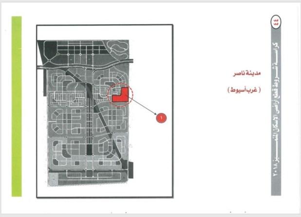 كراسة شروط حجز أراضى الإسكان المتميز فى 16 مدينة جديدة (25)