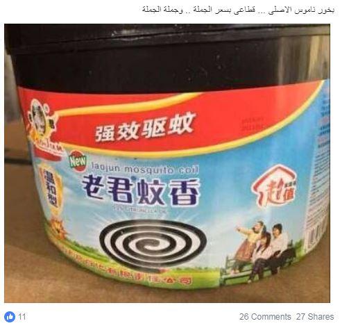 اعلانات البخور على فيس بوك