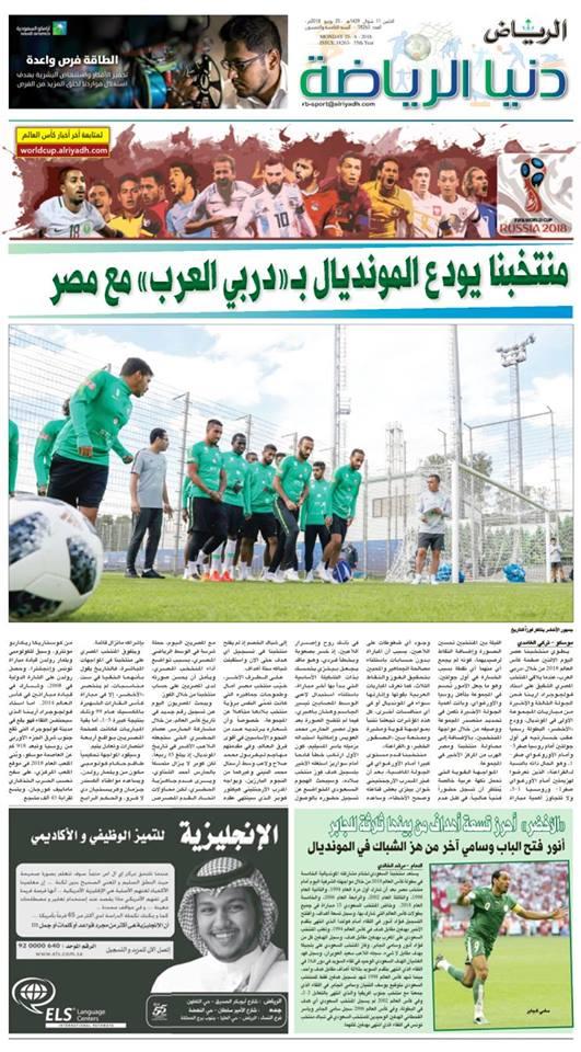 غلاف صحيفة الرياض السعودية