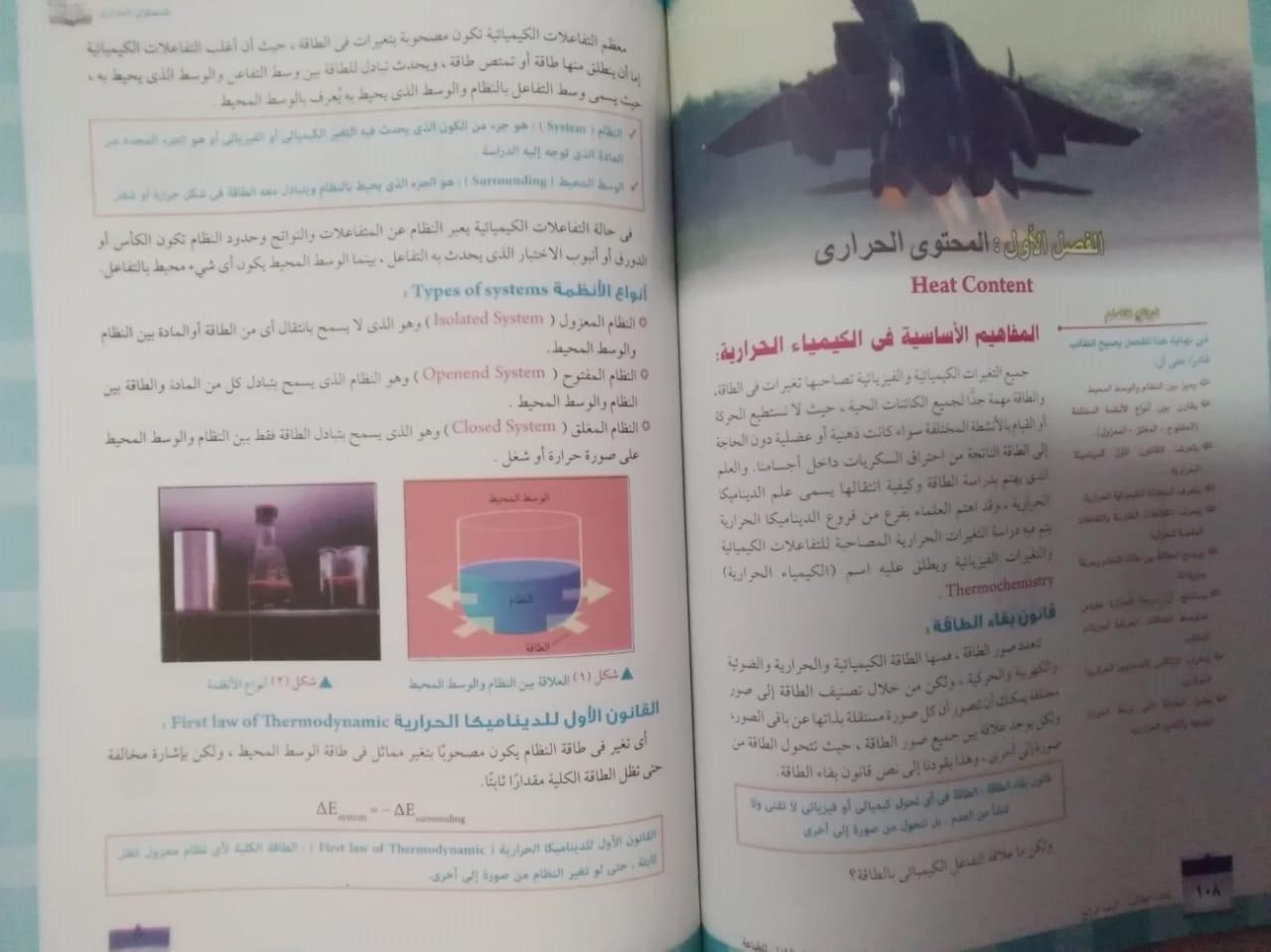تحميل كتاب الكيمياء 1 نظام المقررات