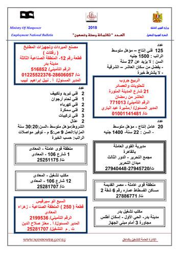 820182112250228-jornal_new_in_396_in-3