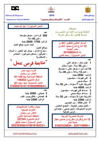 820182112250228-jornal_new_in_396_in-2