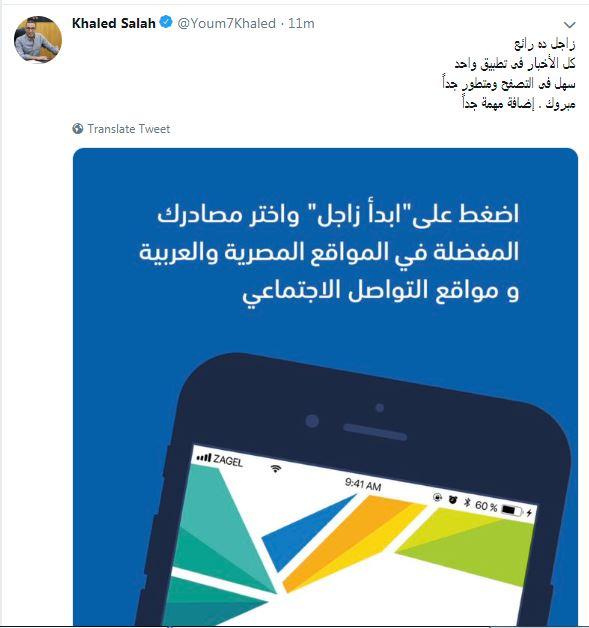خالد صلاح يشيد بتجربة تطبيق زاجل الإخبارى سهل التصفح وإضافة مهمة