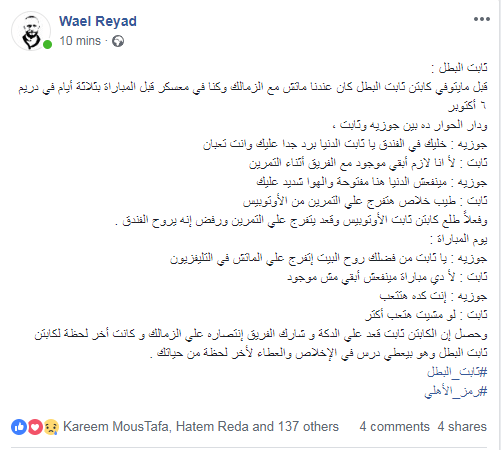 Wael Riad via Facebook