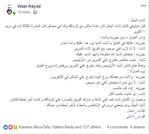 Wael Riad via Facebook