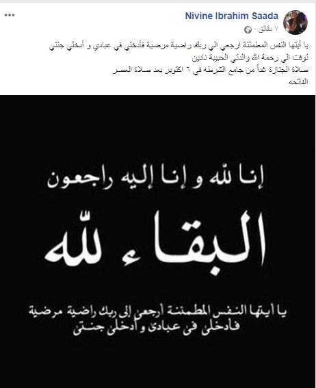 غداصلاة جنازة زوجة الكاتب الراحل إبراهيم سعدة من مسجد