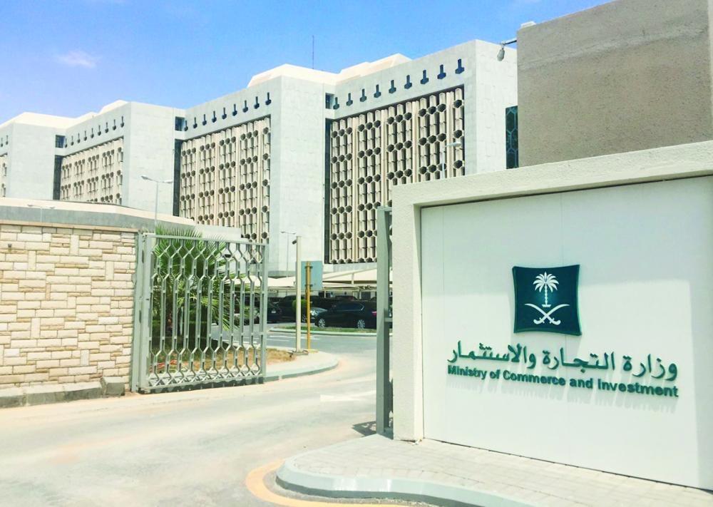 وزارة الاستثمار السعودية