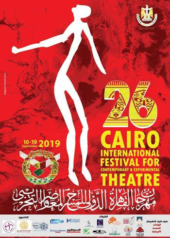 شعار-ولوجو-المهرجان